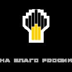 Роснефть - партнер компании ГИАП-ДИСТцентр
