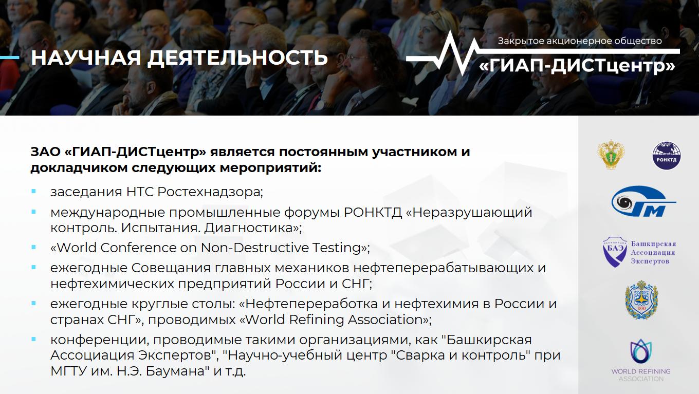 Научная деятельность компании ГИАП-ДИСТцентр