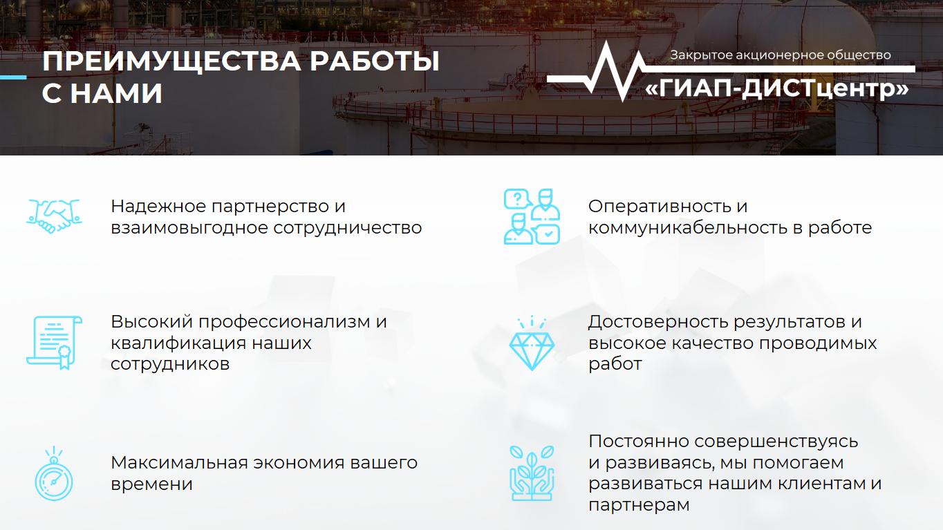 Преимущества работы с компанией ГИАП-ДИСТцентр