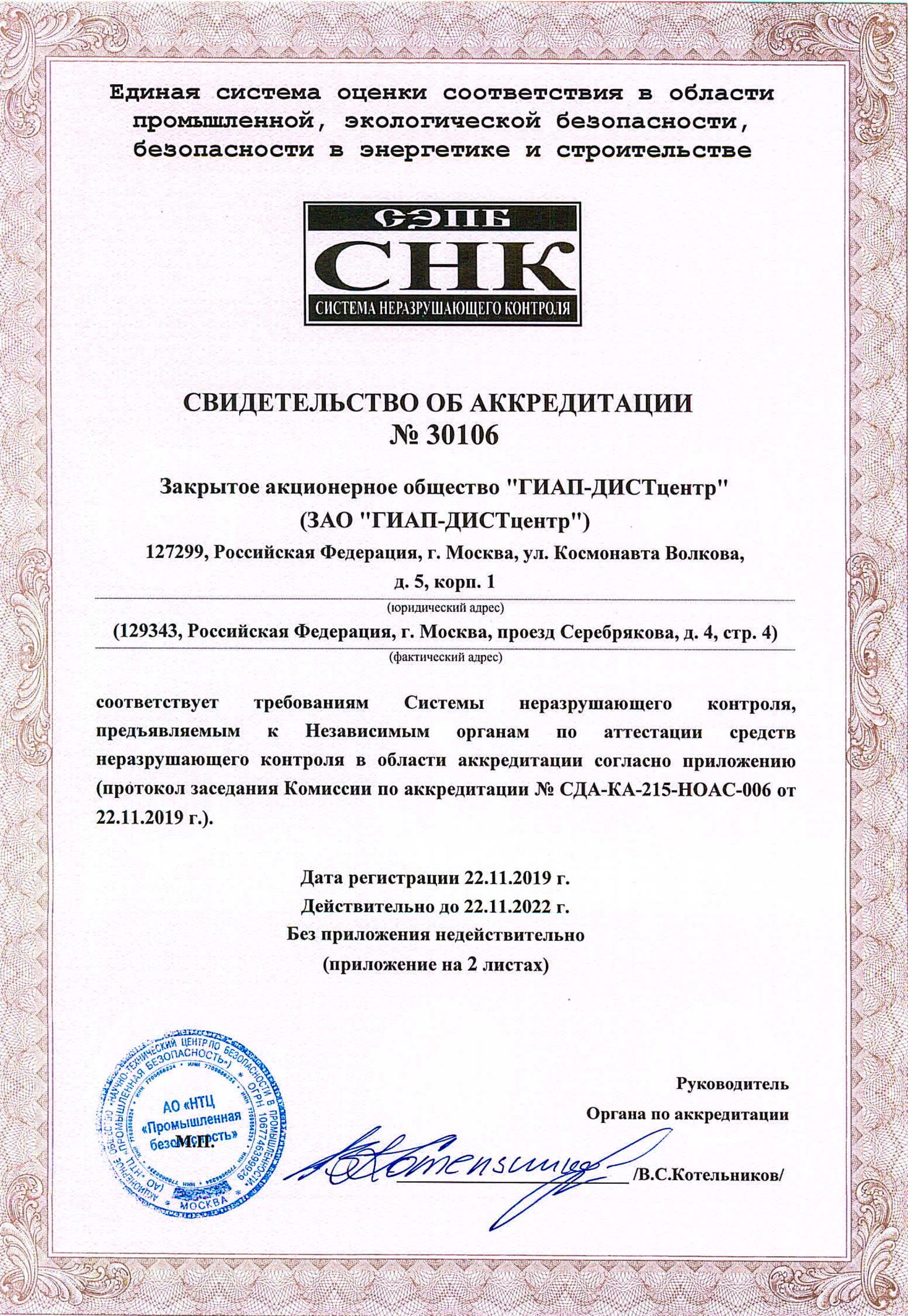 Свидетельство об аккредитации на аттестацию средств контроля