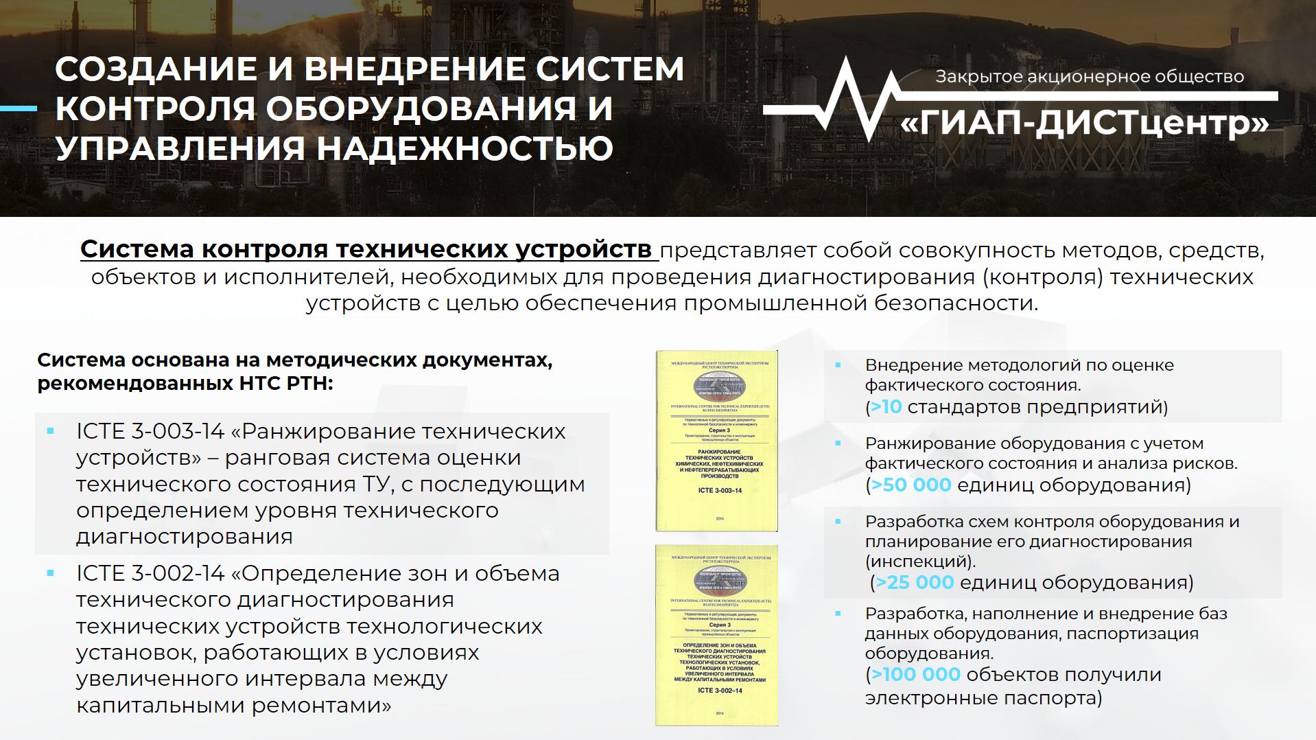 Создание и внедрение систем контроля оборудования и управления надежностью