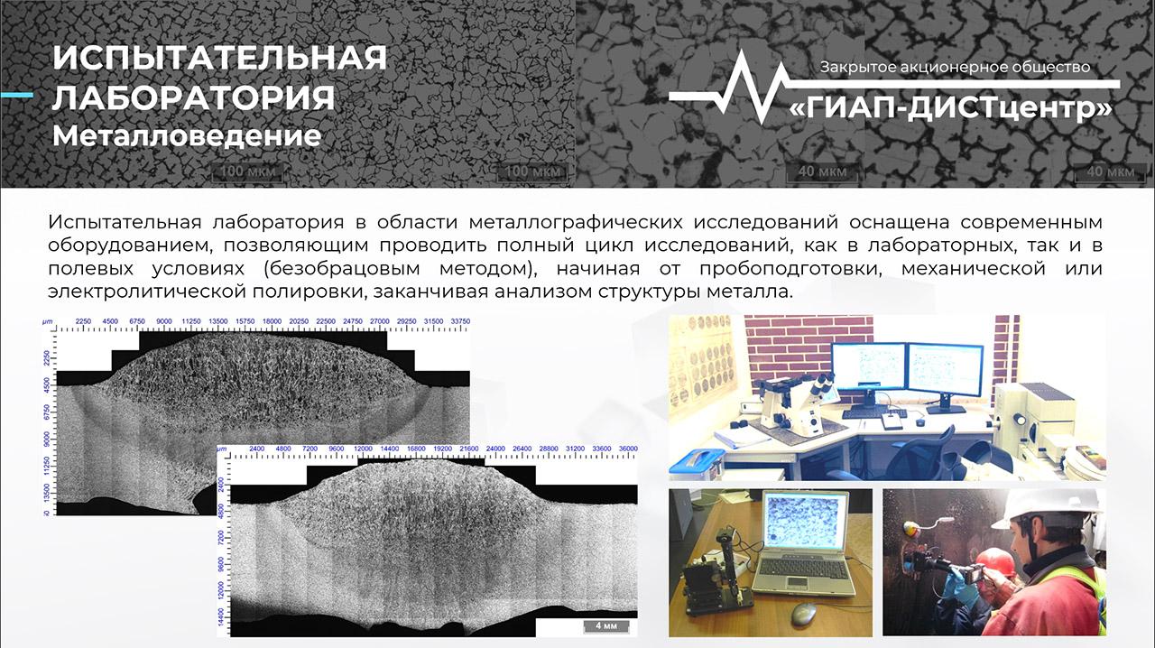 Испытательная лаборатория. Металловедение