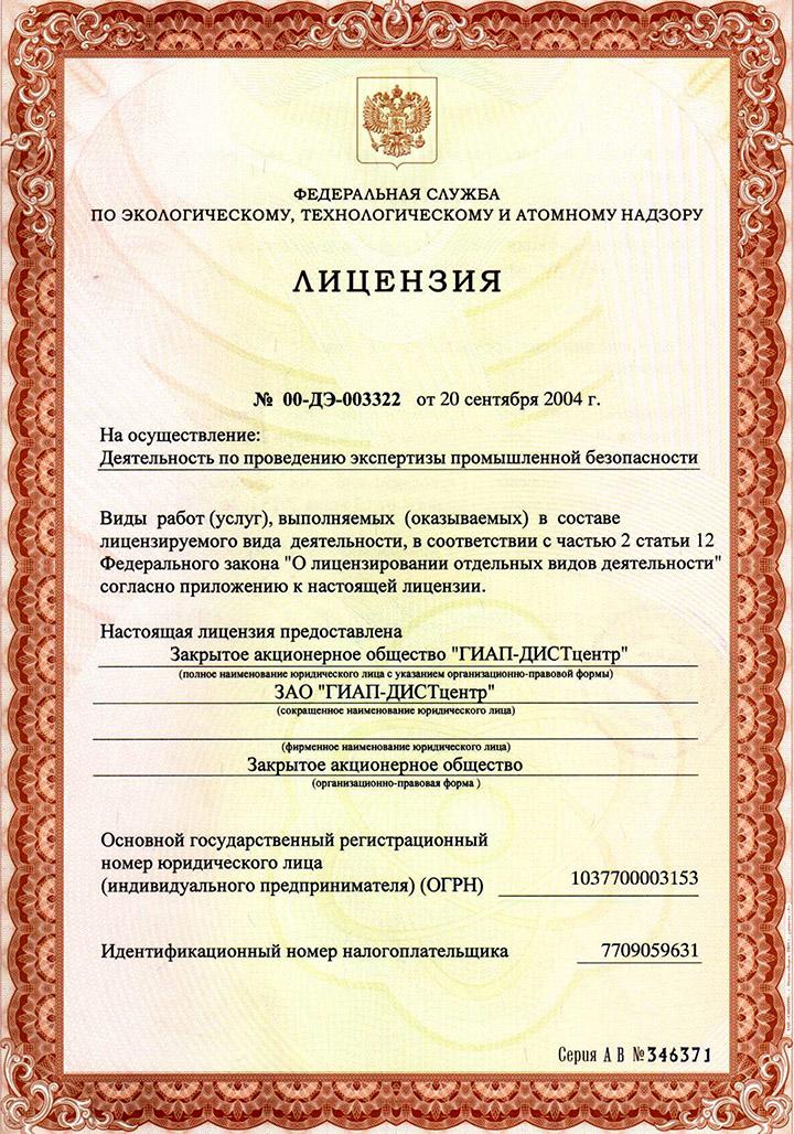 Лицензия на осуществление деятельности по проведению экспертизы промышленной безопасности. ЗАО ГИАП-ДИСТцентр