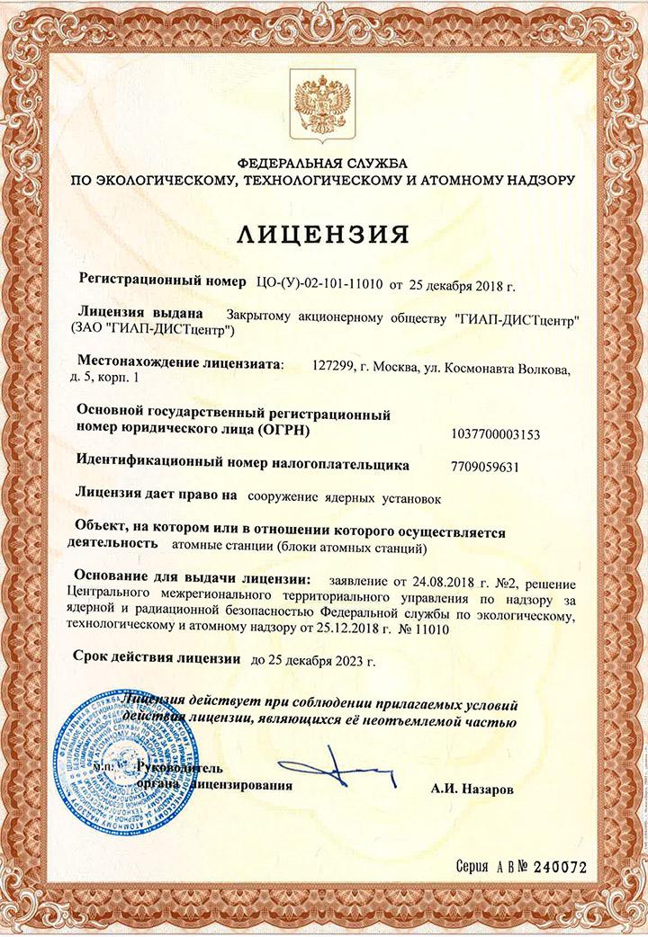 Лицензия на сооружение ядерных установок. ЗАО ГИАП-ДИСТцентр