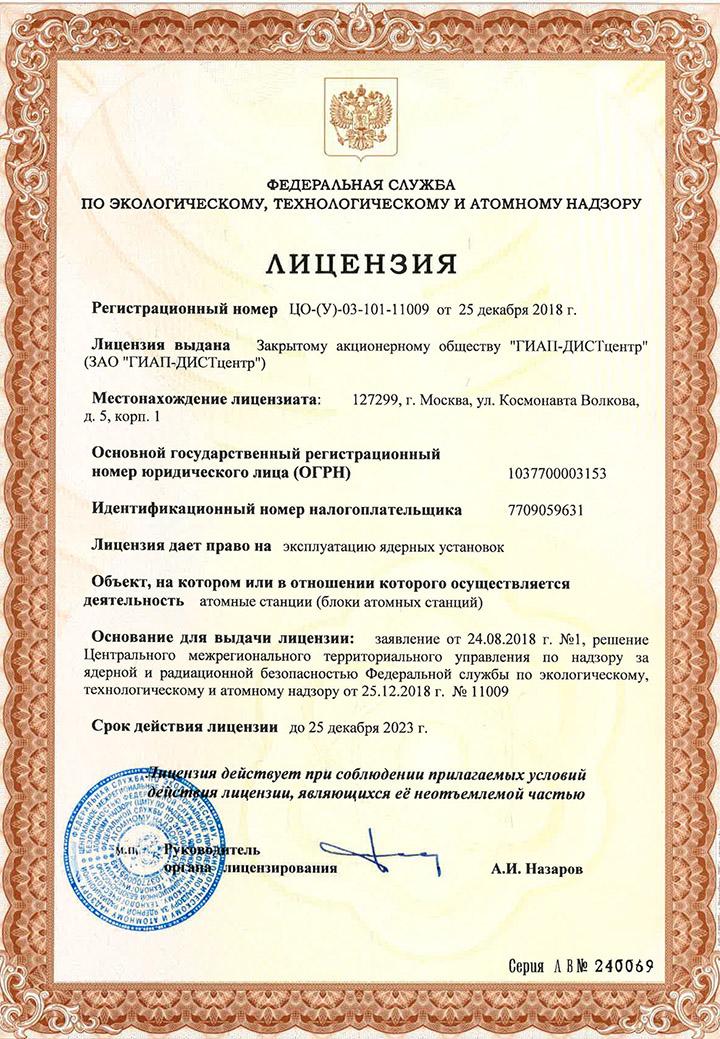 Лицензия на эксплуатацию ядерных установок. ЗАО ГИАП-ДИСТцентр
