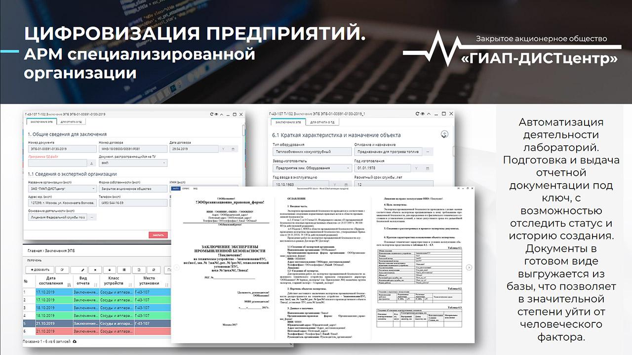 Цифровизация и АРМ спец организации