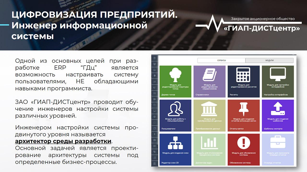Инженер информационной системы