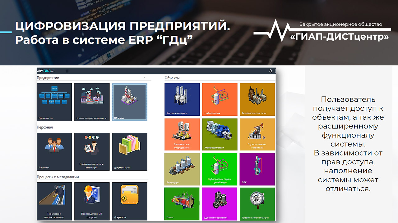 Работа в системе ЕРП-ГДц
